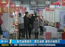 第1报道 春节消费提示:理性消费 谨防价格欺诈