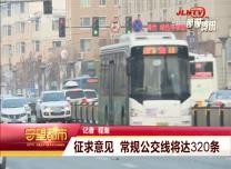 守望都市|长春市交通运输局:征求意见 常规公交线将达320条