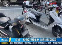 第1报道 白城:电瓶摩托都偷走 法网恢恢别想溜