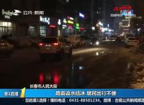 第1报道 路面返水结冰 居民出行不便