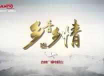 """吉林广播电视台春节期间重磅推出""""乡音乡情""""专栏第一季"""
