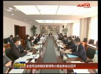 全省司法體制改革領導小組全體會議召開