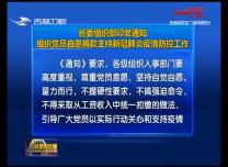 省委組織部印發通知組織黨員自愿捐款支持新冠肺炎疫情防控工作
