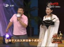 二人轉總動員|佟長江 蔡佳琪演繹小帽《雙回門》