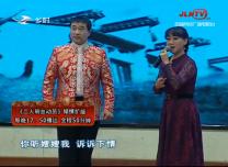 二人轉總動員|佟長江 趙桂霞演繹正戲《包公賠情》