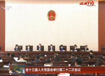 省十三屆人大常委會舉行第二十二次會議
