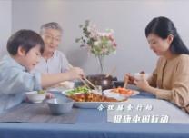 """合理膳食減鹽行動宣傳片 《""""味道淡一點,健康多一點""""》全家篇"""