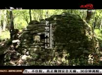 文化下午茶|考古探秘:老黑河日記(九)_2020-07-19