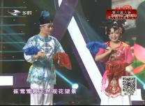 二人轉總動員|拿手好戲:王金星 陳雪琪演繹正戲《西廂觀花》
