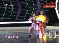 二人轉總動員|好好學戲:黃福生 劉欣月演繹正戲《醉青天》