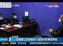 第1报道|安图县公安局破获一起组织跨境赌博案