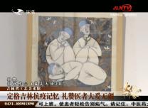 文化下午茶|定格吉林抗疫記憶 禮贊醫者大愛無疆_2020-07-19