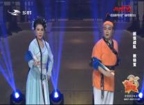 名師高徒|教曉瑩 蔣柏東(助演)演繹二人轉《胡知縣斷案》