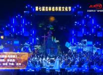 """""""流光溢彩""""第七屆吉林省市民文化節丨女聲獨唱《月朦朧 鳥朦朧》"""