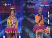 名師高徒|趙加俊 萬美彤演繹二人轉《皇親夢》