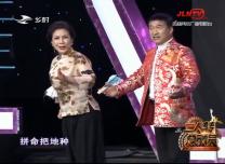 二人轉總動員|嘉賓表演:閆淑萍 佟長江演繹正戲《天下娘心》