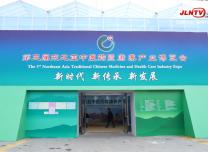 新探索新發展新理念——走進第三屆東北亞中醫藥博覽會