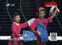 二人转总动员|赵宇 朱壮壮演绎小帽《看秧歌》