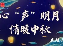 """心""""聲""""明月 情暖中秋——主題云晚會"""