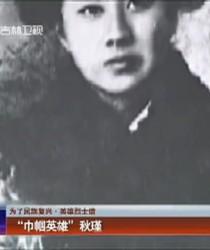 """【为了民族复兴 英雄烈士谱】""""巾帼英雄""""秋瑾"""