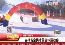 庙香山滑雪场 吉林省全民冰支趣味运动会