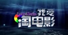 我爱淘电影_2018-04-12