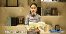 小小朗读者_2018-04-14
