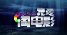 我爱淘电影_2018-04-17
