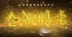 儿女情长_各自看见  2018-04-15