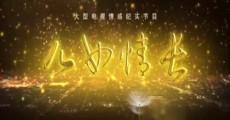 儿女情长_养父养子_2018-06-10