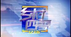 乡村四季12316_2018-06-13