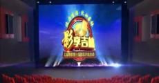 影享吉林_2018-06-03