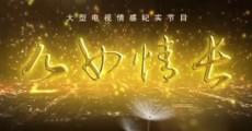 儿女情长_心中的世界_2018-06-03