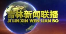 吉林新闻联播_2018-07-13