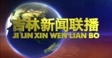吉林新闻联播_2018-07-14