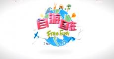 自由自在_2018-07-29
