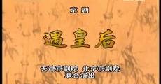 名段欣赏 京剧——《遇皇后》