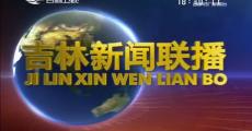 吉林新聞聯播_2019-04-30