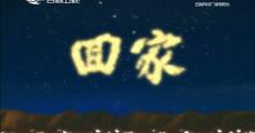 回家|鄭德榮 信仰之光(上)