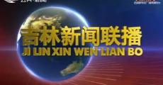 吉林新聞聯播_2019-06-26
