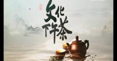 文化下午茶|2019-06-15