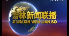 吉林新聞聯播_2019-06-28