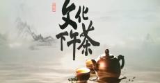 文化下午茶|2019-06-01