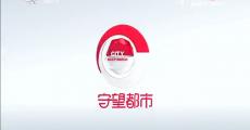 守望万博官网manbetx客户端傍晚版|2019-06-19