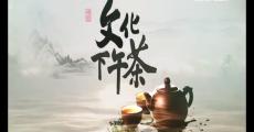 文化下午茶|2019-07-13