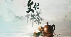 文化下午茶|2019-07-20