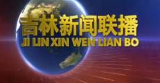 吉林新聞聯播_2019-07-04