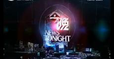 今晚|2019-07-04