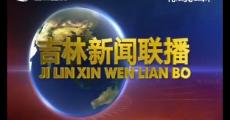 吉林新聞聯播_2019-07-06