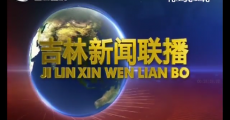 吉林新聞聯播_2019-07-03